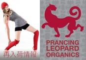 【再入荷情報】 プランシング レパード オーガニクスのOmora Topなど入りました。