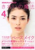 メディア掲載情報:NHKきれいの魔法 2012年4月号