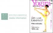 メディア掲載情報:Yogini(ヨギーニ)Vol.31をチェック!