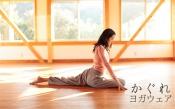 サントーシマ香×「かぐれ」ヨガウェア 続報