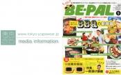 BE-PAL 5月号に東京ヨガウェア2.0商品掲載されました