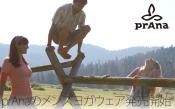 prAna(プラナ)のメンズモデル発売開始しました。