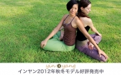 Yin Yang秋冬モデル2012(ボトムス紹介)