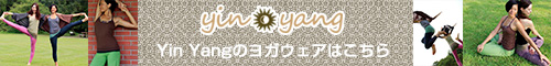 YinYang2012秋冬モデル