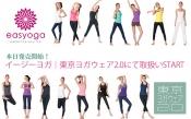 easyoga(イージーヨガ)が東京ヨガウェア2.0にやってきました!