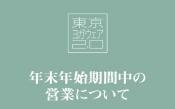 東京ヨガウェア2.0|年末年始期間中の営業について