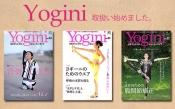 ヨガ雑誌:「Yogini」取扱いスタート!