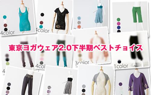 東京ヨガウェア2.0下半期ベストチョイス