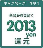 新規登録で2013円分還元