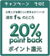 20%ポイント還元