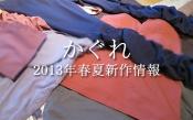 2013年「かぐれ」のヨガウェアも準備が進んでます!