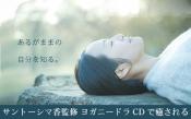 サントーシマ香監修の「ヨガニードラCD」で癒される