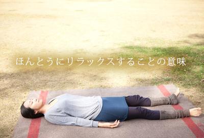 サントーシマ香 ヨガニードラセラピスト講座
