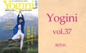 Yogini(ヨギーニ)Vol.37発売中