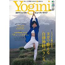 Yogini(ヨギーニ)Vol.37