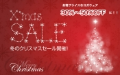 東京ヨガウェア2.0 クリスマスセール第1弾スタート!