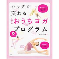 カラダが変わる たのしい おうちヨガ・プログラム【DVD付】