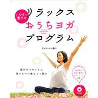 心を整える リラックスおうちヨガ・プログラム【DVD付】