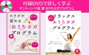 サントーシマ香著DVD付き「おうちヨガ」プログラム