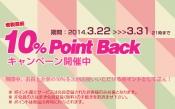 増税前のラスト10DAYS!10%ポイントキャンペーン!