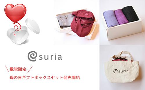 suria母の日ギフトボックスセット発売開始