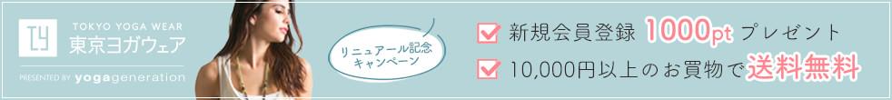 東京ヨガウェアリニューアルキャンペーン実施中