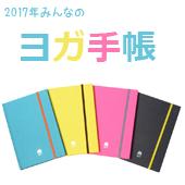 スタッフ一押し!!10月から使えるヨガ手帳