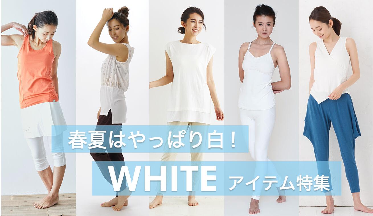 「白」をヨガスタイルに取り入れよう