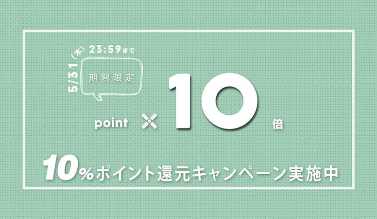 今ならポイント10倍!5/31までのポイント10%還元キャンペーン実施中