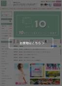 5/31(木)まで「ポイント10倍還元キャンペーン」実施!