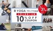 増税前にチェック!B YOGAのプロップス≪10%OFF≫クーポン発行中!7/31(日)まで
