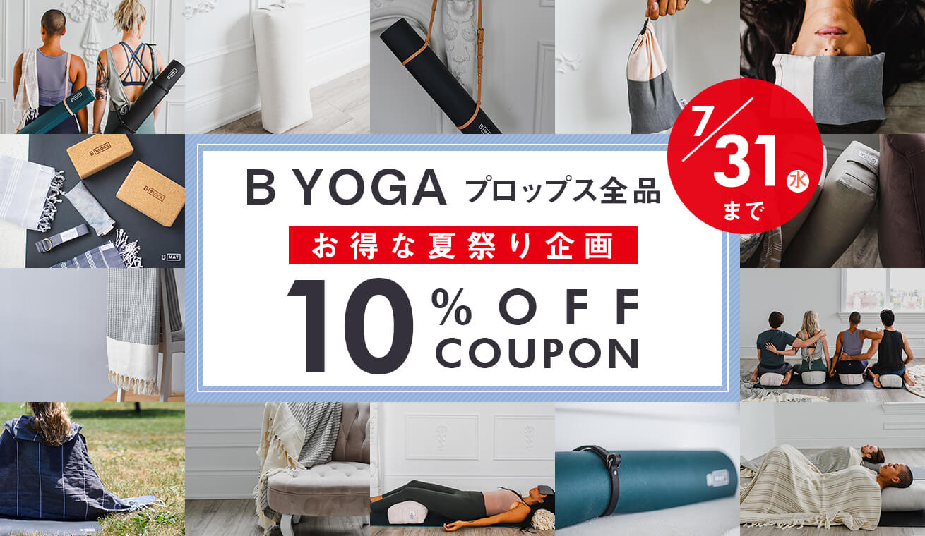 BYOGAプロップスクーポン発行中
