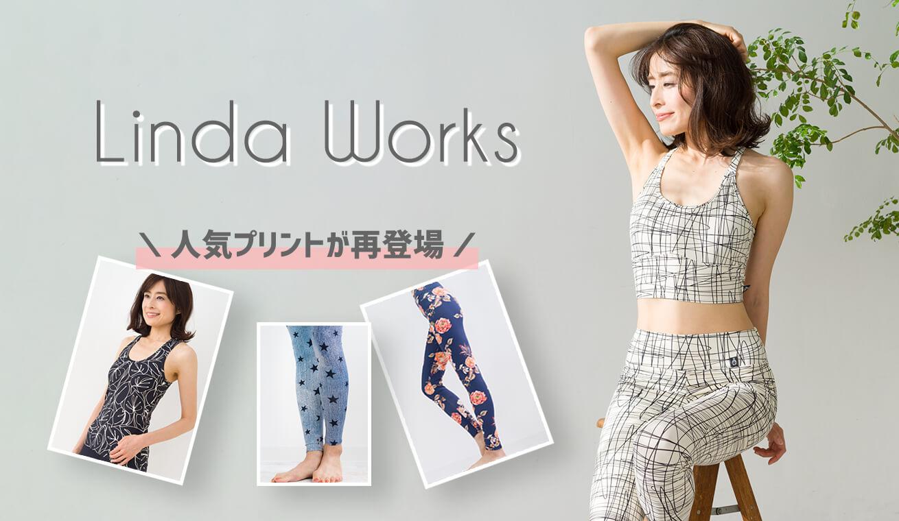 【 Linda Works |リンダワークス 】