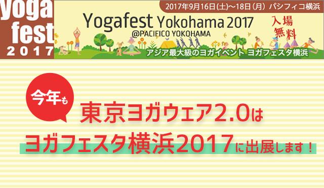 ヨガフェスタ横浜2017|東京ヨガウェア2.0が出展