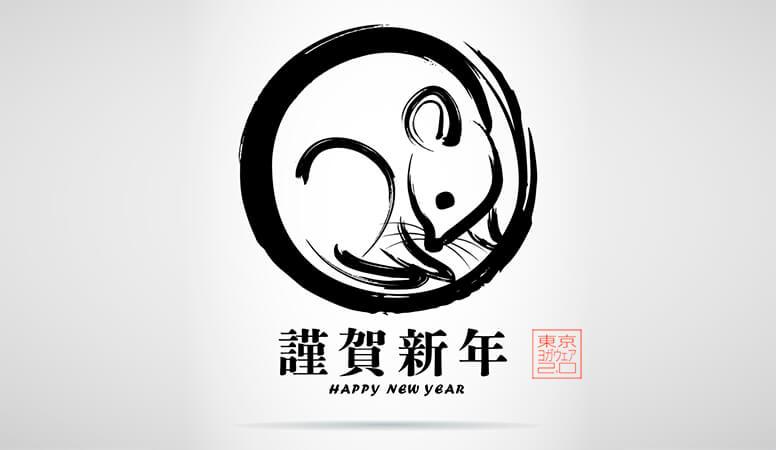 東京ヨガウェア2.0より2020年新年のご挨拶