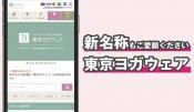 本日より東京ヨガウェアに名称・ロゴがリニューアル&キャンペーン実施
