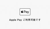 ApplePayのご利用が可能です