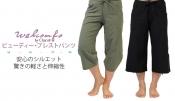 安心して穿けるシルエットのヨガパンツ「ビューティ・プレストパンツ」がチャコットより登場