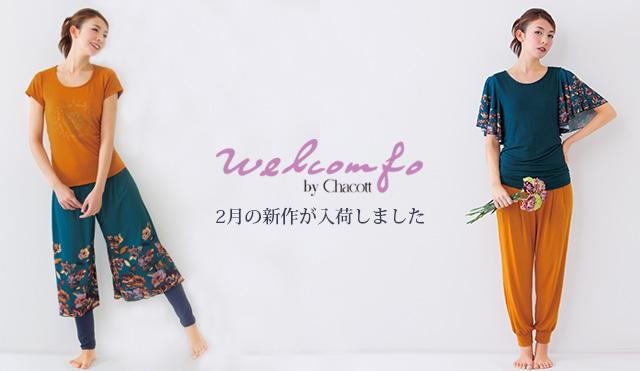 blog_chacott_feb_new