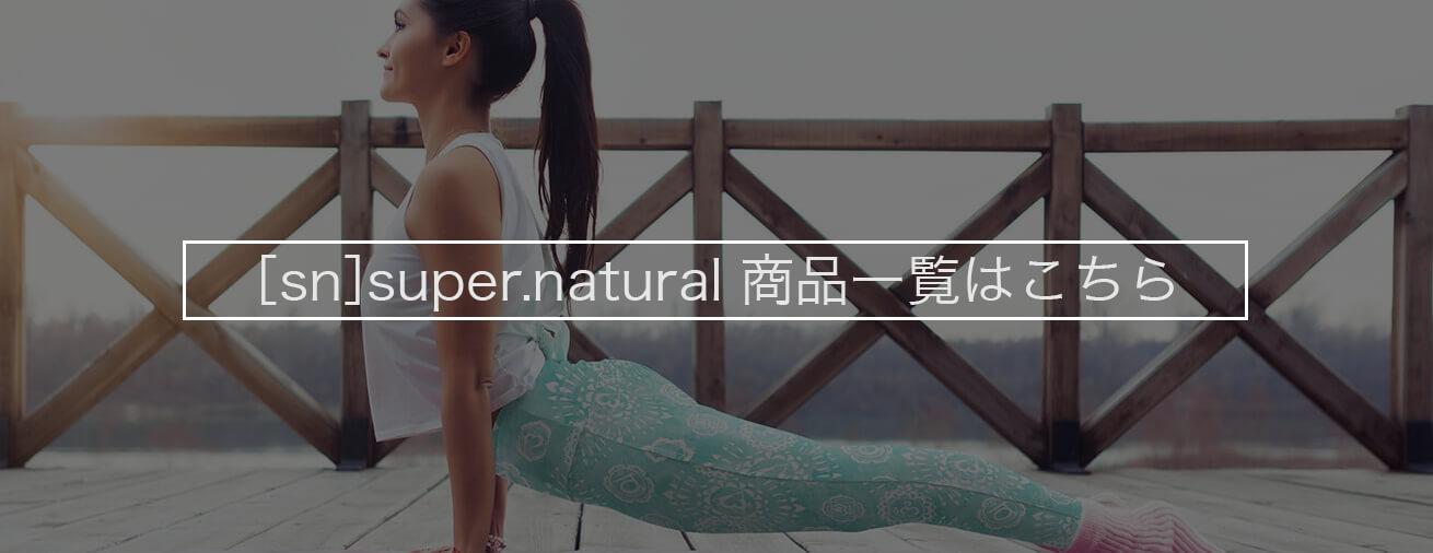 sn super.natural|エスエヌスーパーナチュラル