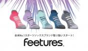 全米No.1スポーツソックスブランド【feetures|フィーチャーズ】取り扱い開始