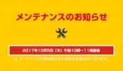 【お知らせ】サーバーメンテナンス情報