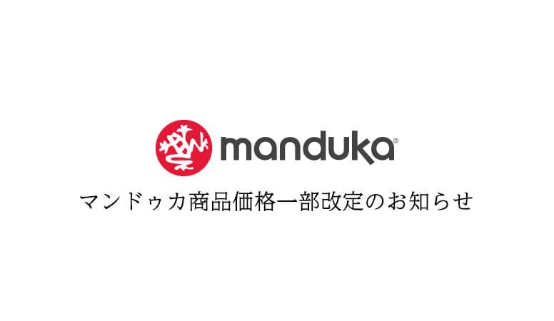 マンドゥカ社ヨガマット他価格改定のお知らせ