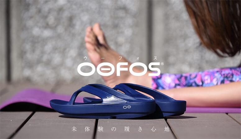 OOFOS®|ウーフォス【リカバリーサンダルシューズのパイオニア上陸】
