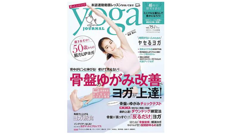 雑誌掲載情報「ヨガジャーナル日本版vol.75」