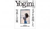 雑誌掲載情報「ヨギーニ vol.82」2021年7月号