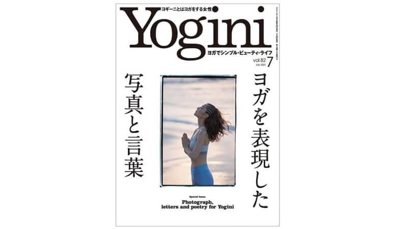 ヨギーニvol.82 雑誌掲載情報