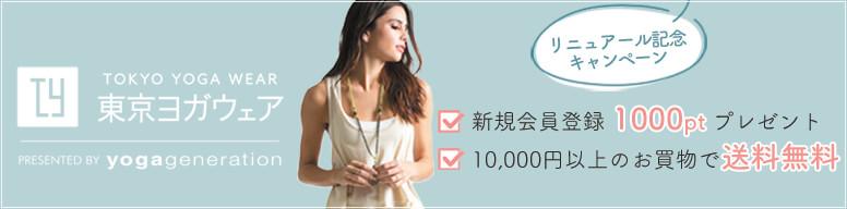 東京ヨガウェアリニューアルキャンペーン