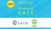 7月1日セール追加!スリアとテジャスのアイテムがセール価格に!