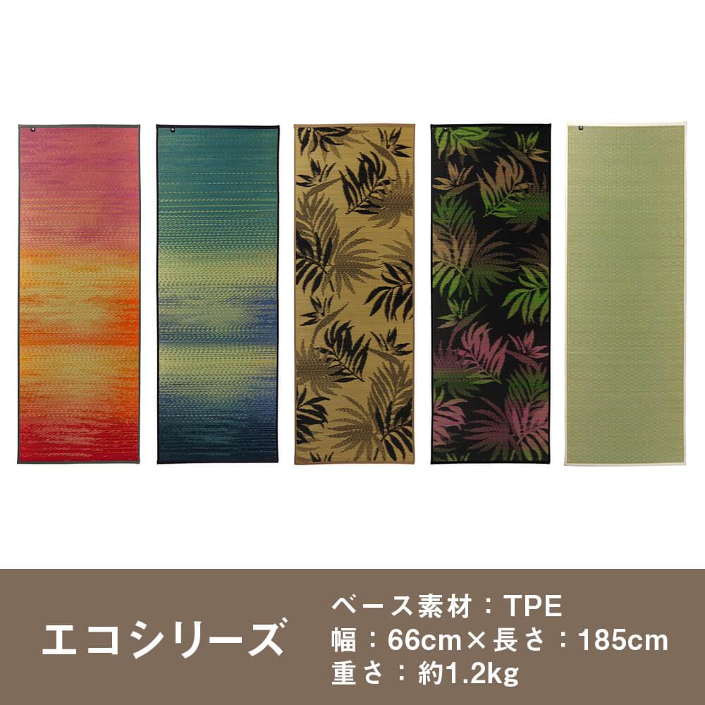 日本製畳ヨガマットECO